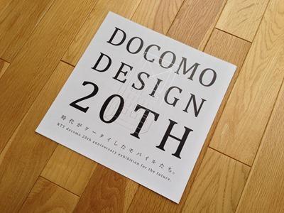 docomo_20th_1