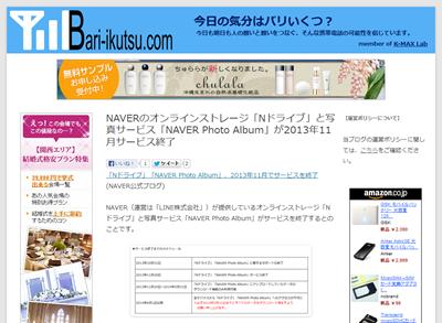 bari-ikutsu_pc_2013