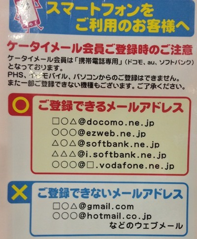 ktai_mail_magazine