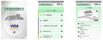 smbc_visa_paywave