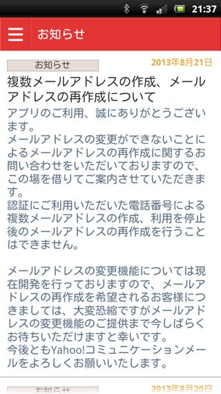 yahoo_communication_mail_2