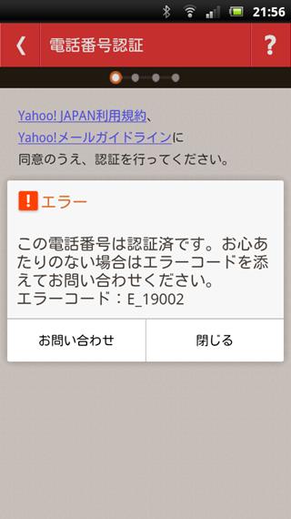 yahoo_communication_mail_3