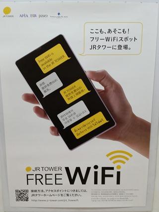 jr_tower_wifi_001