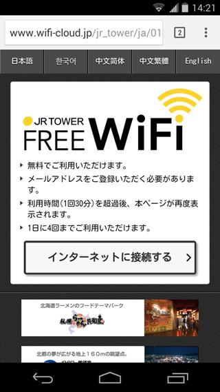 jr_tower_wifi_003