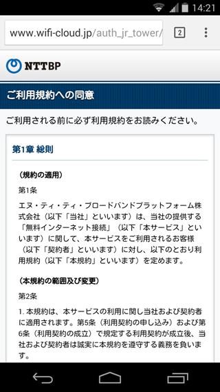jr_tower_wifi_004