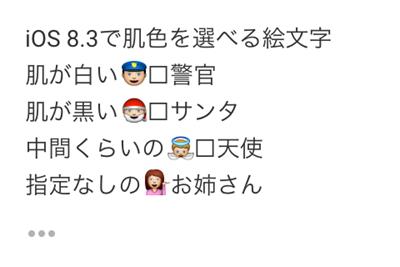 iOS_emoji_1