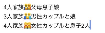 iOS_emoji_2