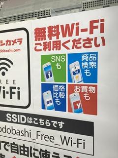 yodobashi_wifi