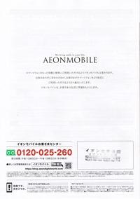 aeonmobile_010