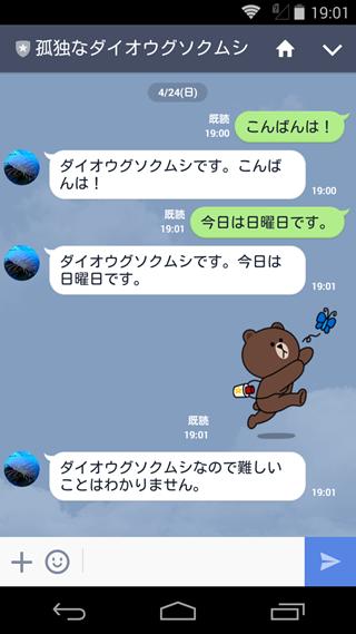 line_bot