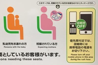 jr_hokkaido_priority_seat