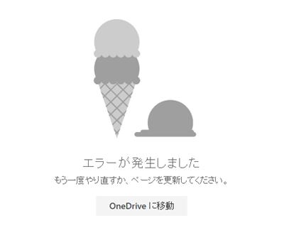 onedrive_error_001