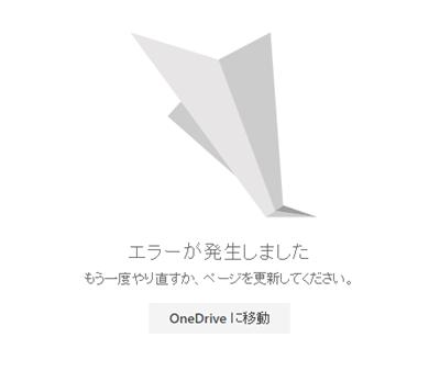 onedrive_error_002