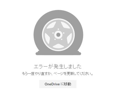 onedrive_error_004