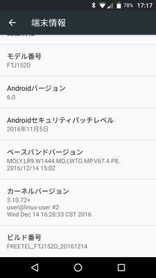 kiwami_android6